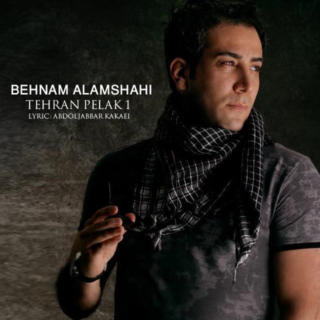 دانلود آهنگ تهران پلاک 1 بهنام علمشاهی