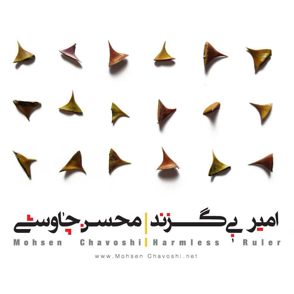 دانلود آهنگ شرمساری محسن چاوشی
