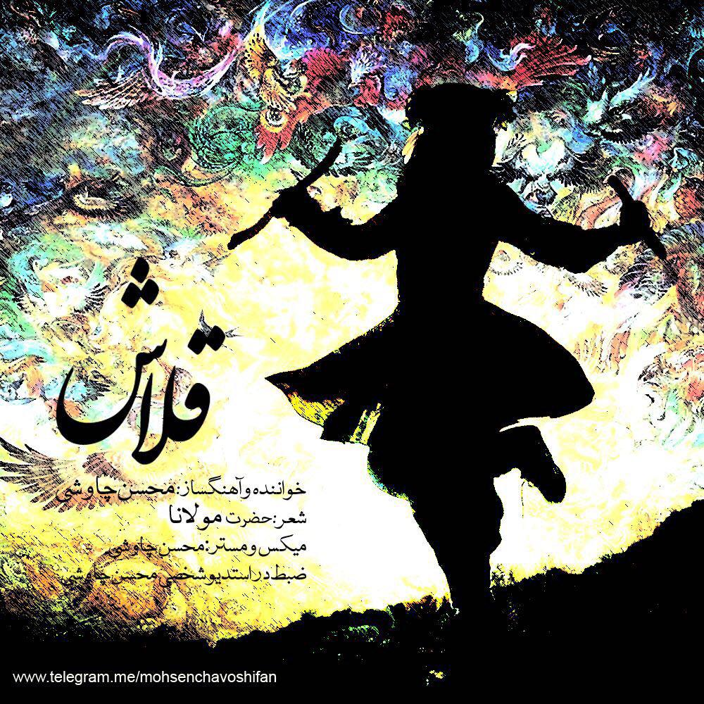 دانلود آهنگ قلاش محسن چاوشی