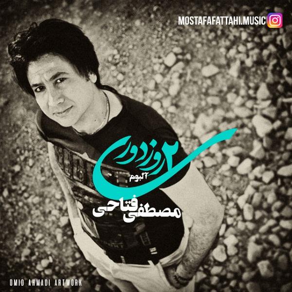 دانلود آهنگ عاشقت میشم مصطفی فتاحی