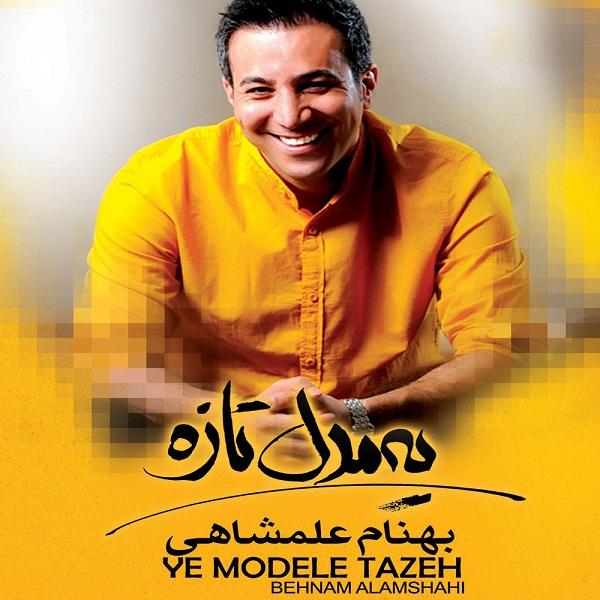 دانلود آهنگ ممنونم بهنام علمشاهی