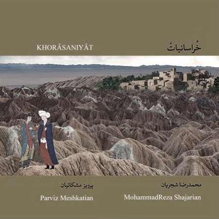 دانلود آهنگ ساز و آواز دشتستانی محمدرضا شجریان