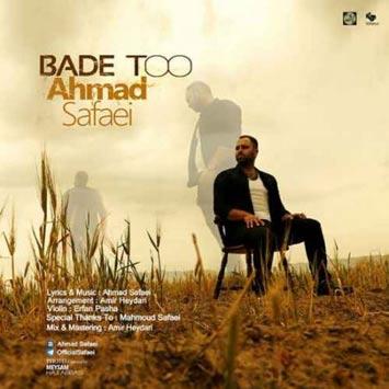 دانلود آهنگ بعد تو احمد صفایی
