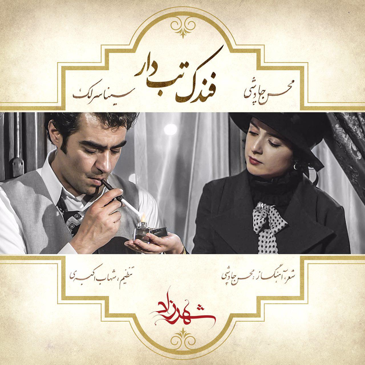 دانلود آهنگ فندک تب دار محسن چاوشی