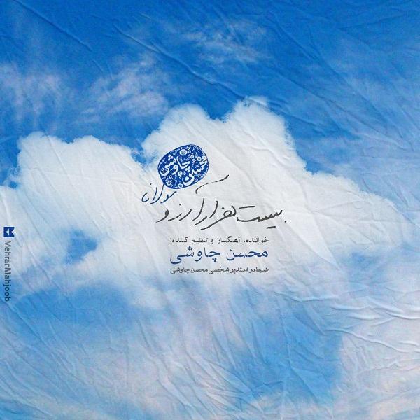 دانلود آهنگ بیست هزار آرزو محسن چاوشی
