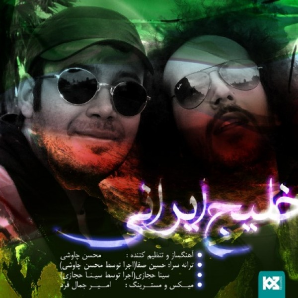 دانلود آهنگ خلیج ایرانی محسن چاوشی
