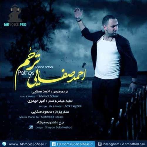 دانلود آهنگ ترحم احمد صفایی