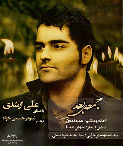 دانلود آهنگ جمعه ى بعد علی ارشدی
