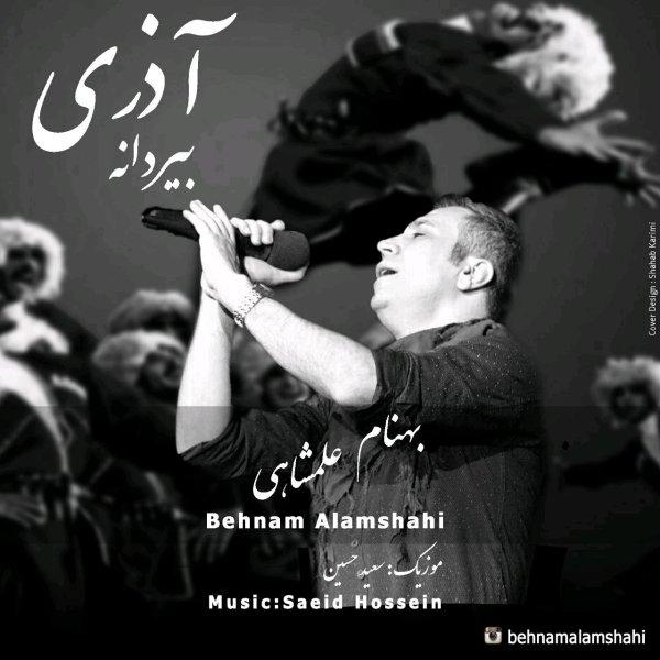 دانلود آهنگ بیردانه بهنام علمشاهی