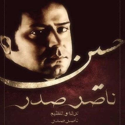 دانلود آهنگ مست می ناصر صدر