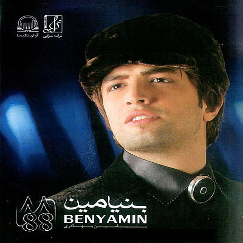 دانلود آهنگ بیا عاشقم کن بنیامین بهادری