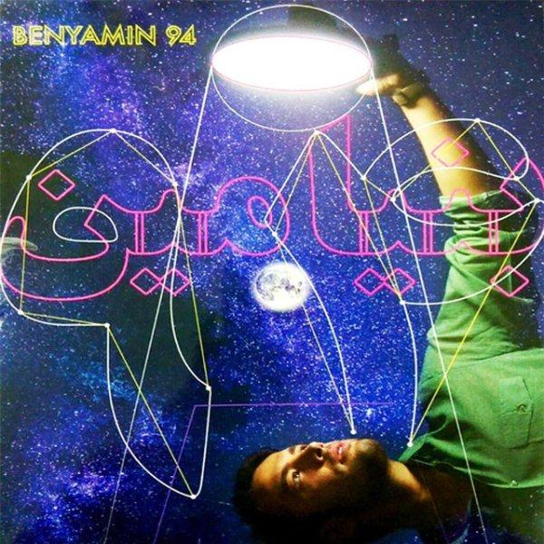 دانلود آهنگ عاشق مثل ماه بنیامین بهادری