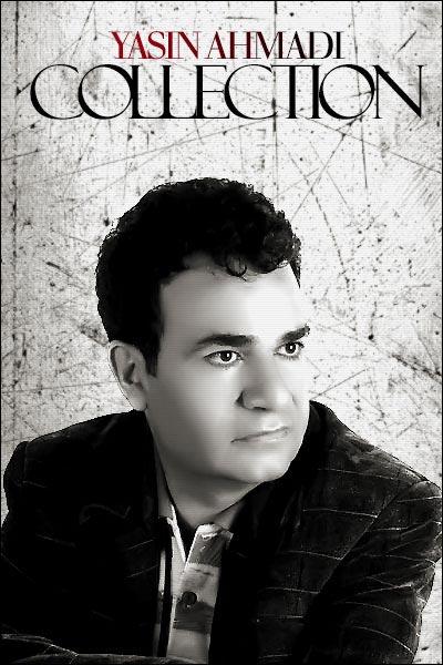 دانلود آهنگ چالوس یاسین احمدی