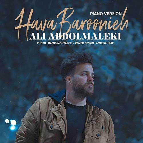 دانلود آهنگ هوا بارونیه ورژن پیانو علی عبدالمالکی