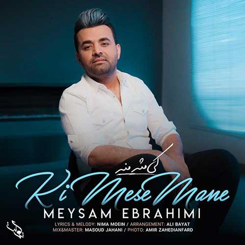 دانلود آهنگ کی مثل منه میثم ابراهیمی