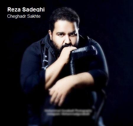 دانلود آهنگ آغوش تو رضا صادقی