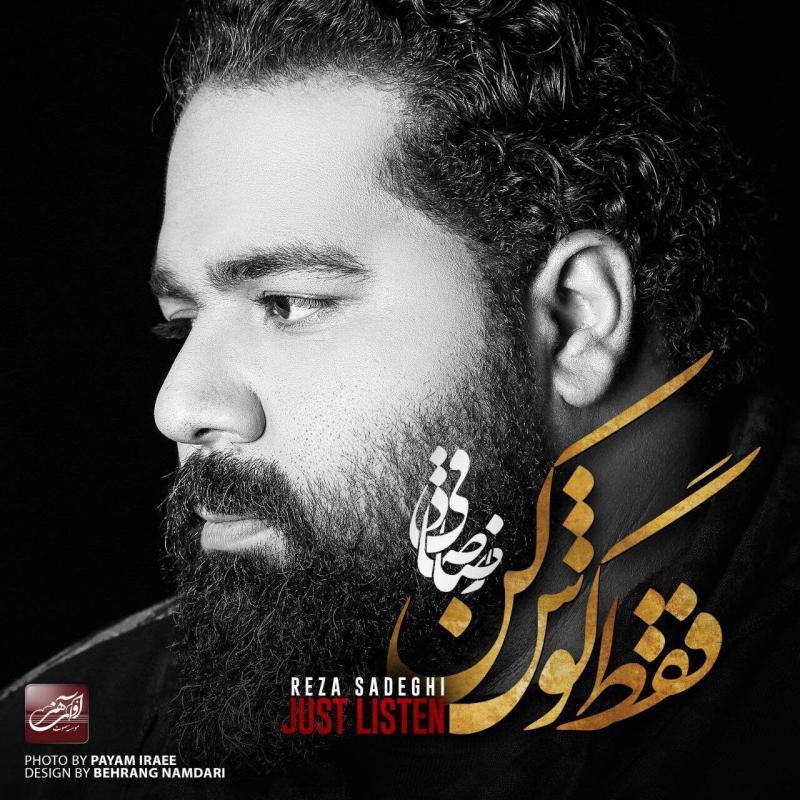 دانلود آهنگ امرم رضا صادقی