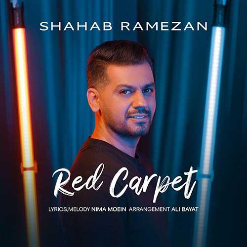 دانلود آهنگ فرش قرمز شهاب رمضان