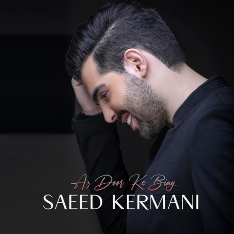 دانلود آهنگ از دور که بیایی سعید کرمانی