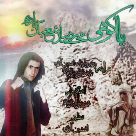 دانلود آهنگ دلم از دنیا گرفته بابا کوهی محمدرضا شعبان زاده