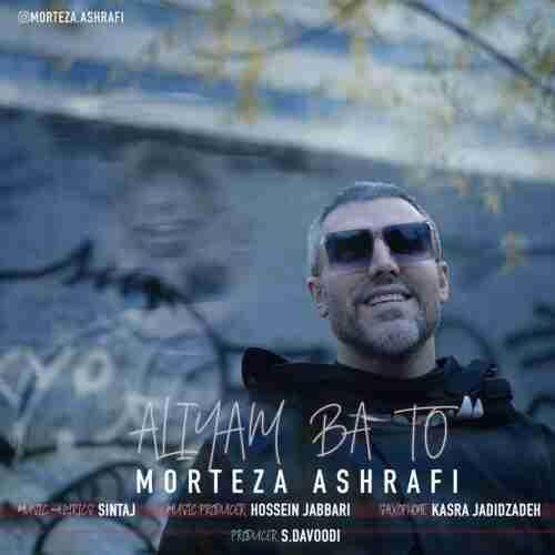 دانلود آهنگ عالیم با تو مرتضی اشرفی