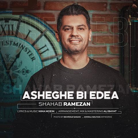 دانلود آهنگ عاشق بی ادعا شهاب رمضان